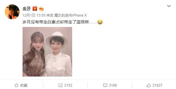 金莎晒与赵雅芝合照,一句话道出高情商,网友纷纷为为其点赞!
