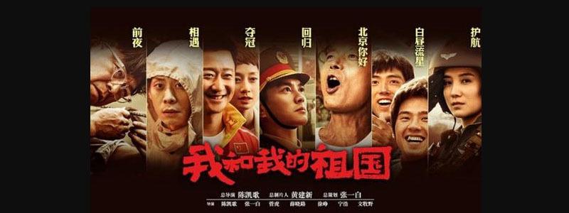 我和我的祖国,攀登者,中国机长哪个票房高