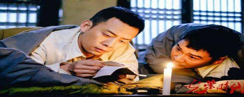 光荣时代郑朝山本来是谁演的