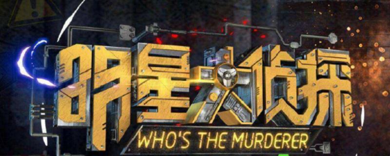 明星大侦探第五季嘉宾是谁