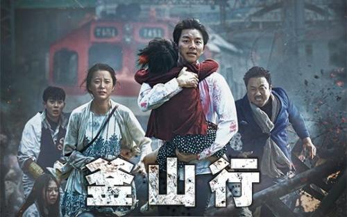 《釜山行2》韩国定档是什么时候?还是第一部的演员吗?
