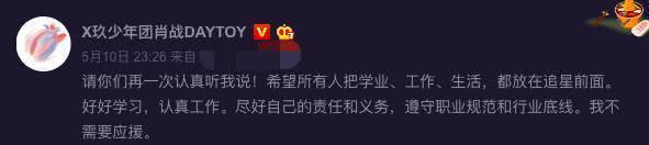 杨紫深夜点赞肖战微博后又取消