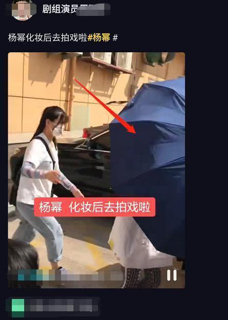 杨幂撑伞挡脸,被路人骂垃圾?