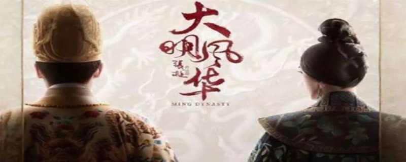 大明风华北京保卫战第几集