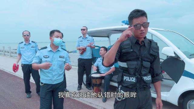 上头!海南民警发布民警版《mojito》