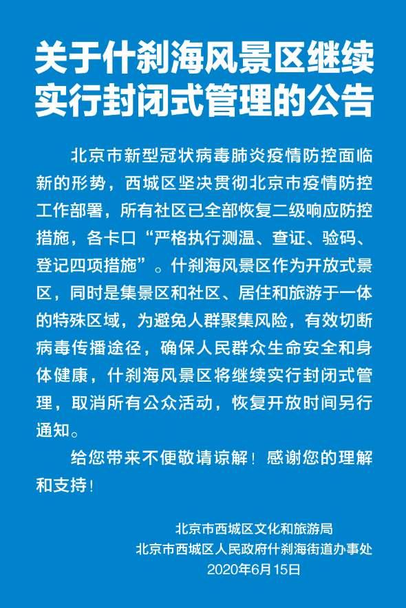 官方宣布,北京什刹海继续实行封闭管理,取消所有公众活动