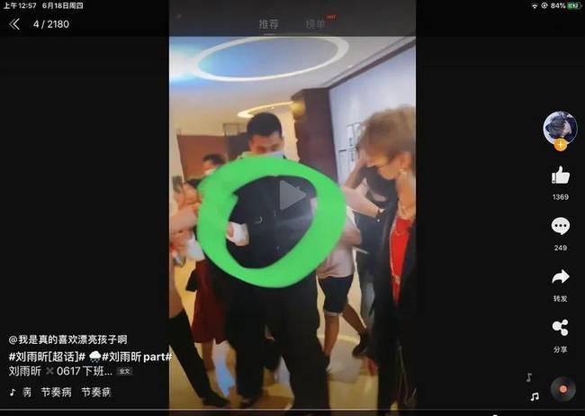 刘雨昕被激光笔照射粉丝怒了这点常识都没有?