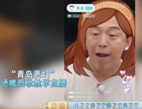 黄渤在节目中挑战8秒涂口红,本以为他是在开玩笑,没想到他还真是个美妆博主!
