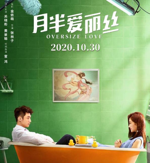 《月半爱丽丝》影片还没有上映,黄景瑜又来一部电影杀青?看完阵容太激动!
