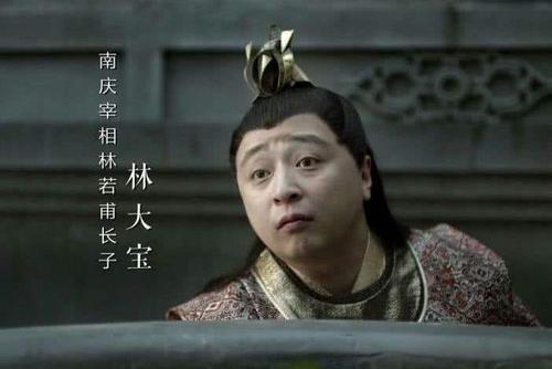 庆余年林大宝真实身份是什么,林大宝扮演者是谁?