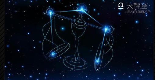 天秤座2019年10月运势,天秤座的性格是怎样的?