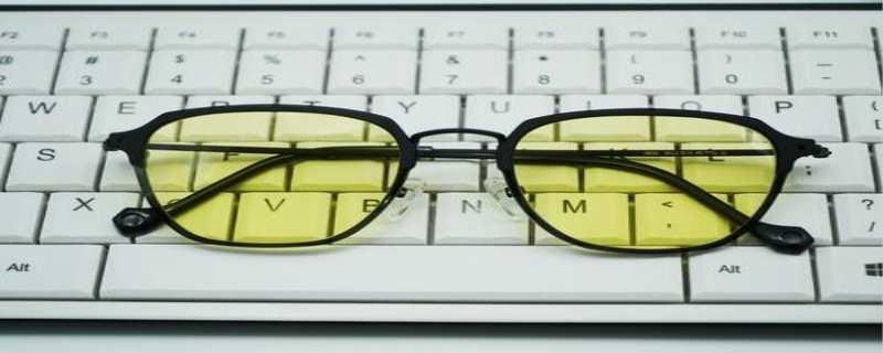 防蓝光镜片和普通镜片的区别
