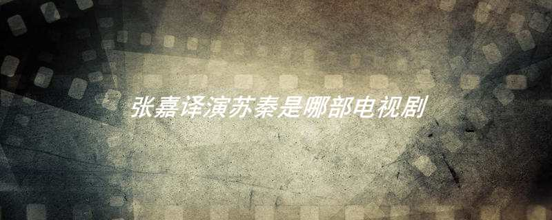 张嘉译演苏秦是哪部电视剧