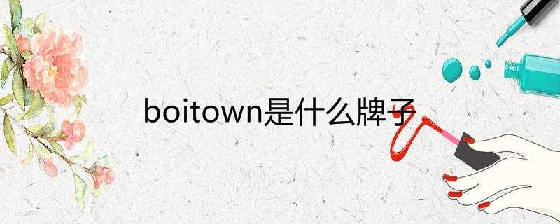 boitown是什么牌子