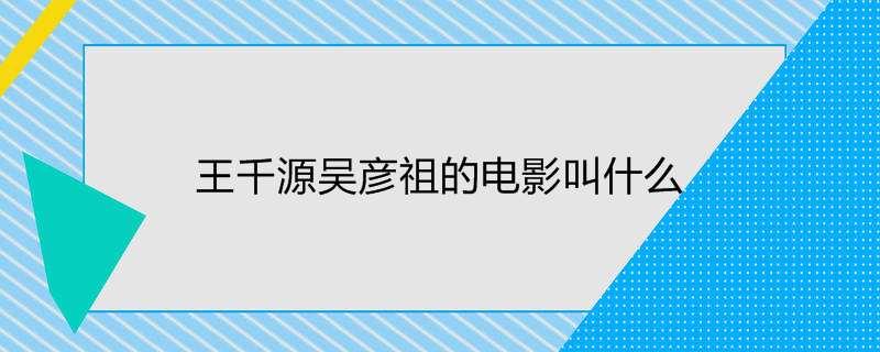 王千源吴彦祖的电影叫什么