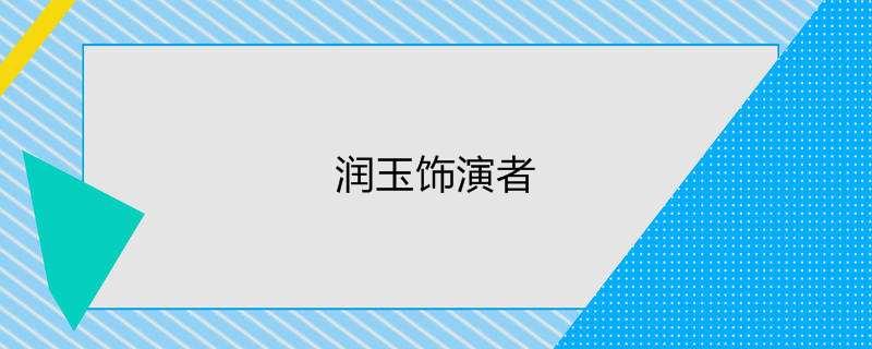 润玉饰演者