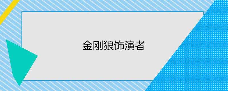 金刚狼饰演者