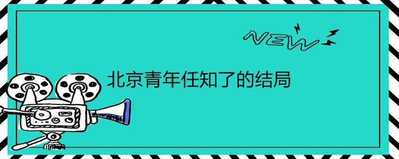 北京青年任知了的结局