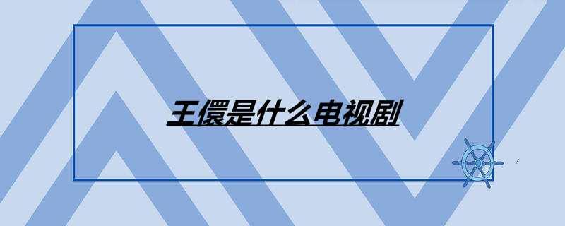 王儇是什么电视剧