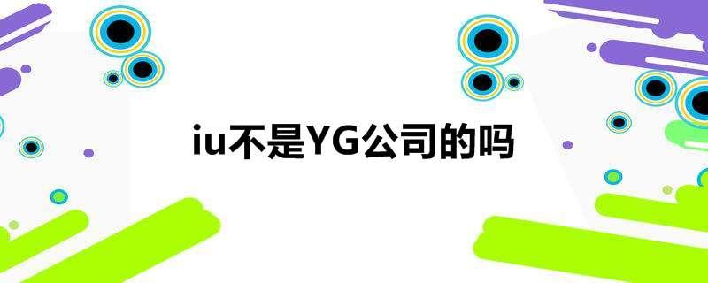 iu不是YG公司的吗