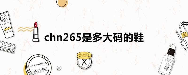 chn265是多大码的鞋
