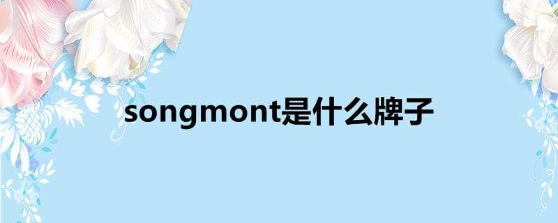songmont是什么牌子