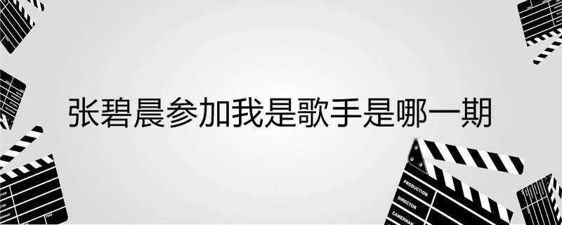 张碧晨参加我是歌手是哪一期