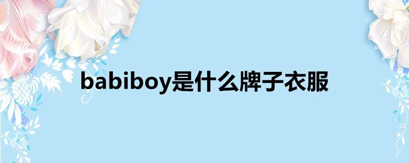 babiboy是什么牌子衣服