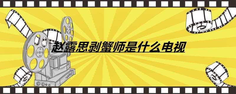 赵露思剥蟹师是什么电视