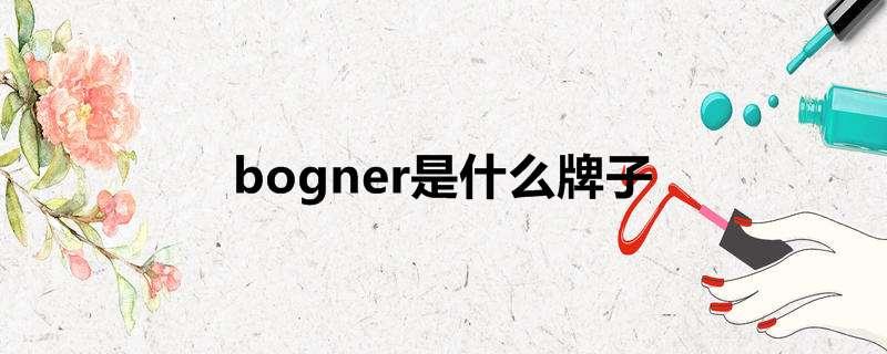 bogner是什么牌子