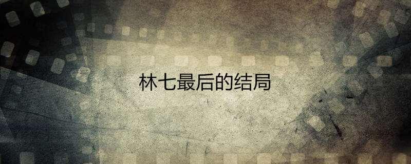 林七最后的结局