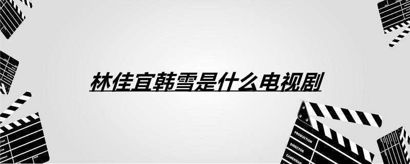 林佳宜韩雪是什么电视剧