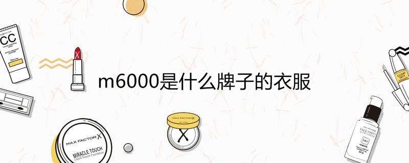 m6000是什么牌子的衣服