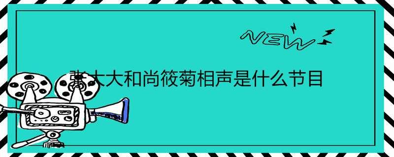 张大大和尚筱菊相声是什么节目