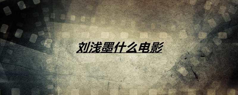 刘浅墨什么电影