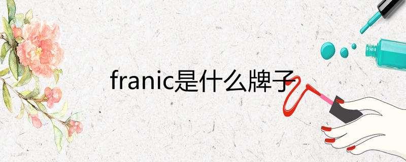franic是什么牌子