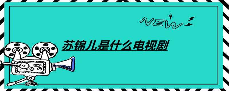 苏锦儿是什么电视剧