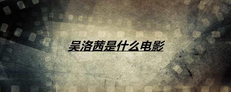 吴洛茜是什么电影