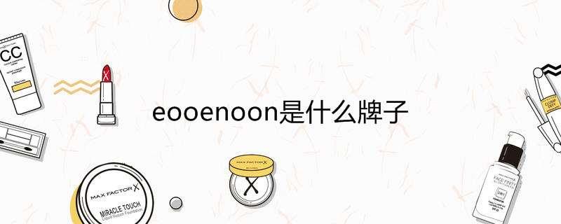 eooenoon是什么牌子