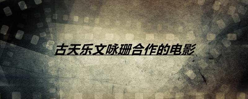 古天乐文咏珊合作的电影