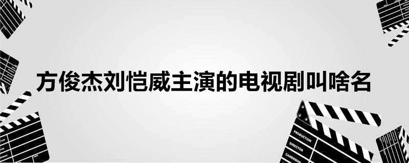 方俊杰刘恺威主演的电视剧叫啥名