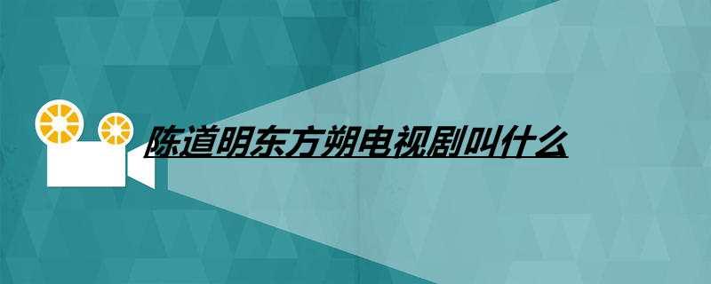 陈道明东方朔电视剧叫什么