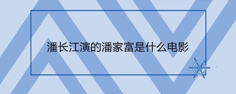 潘长江演的潘家富是什么电影