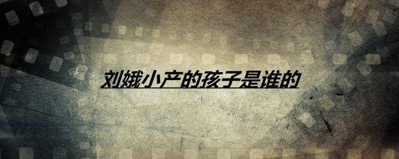 刘娥小产的孩子是谁的