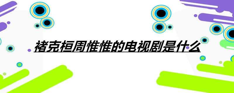 褚克桓周惟惟的电视剧是什么