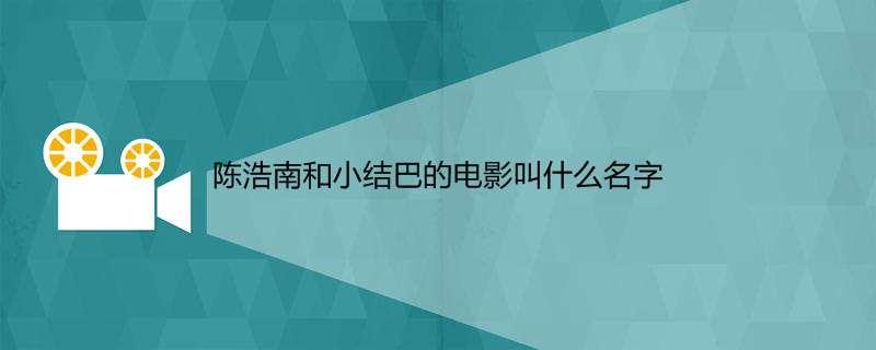 陈浩南和小结巴的电影叫什么名字
