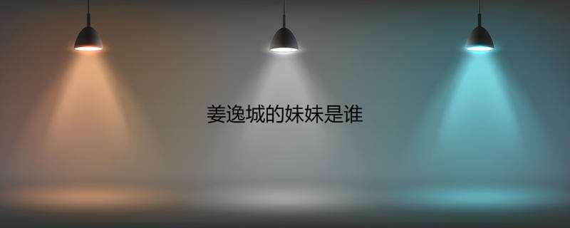 姜逸城的妹妹是谁