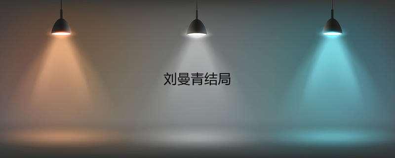 刘曼青结局